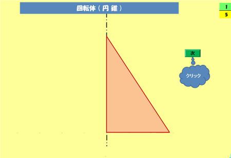 ... 円錐: デジタル教科書・電子 : 円錐展開図ダウンロード : すべての講義